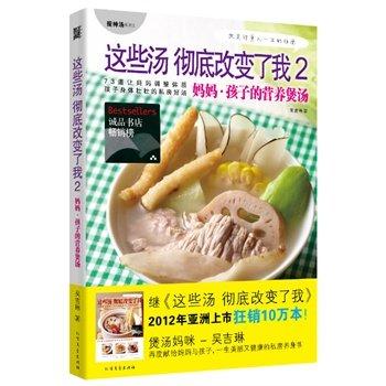 这些汤彻底改变了我-妈妈.孩子的营养煲汤-2.pdf