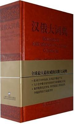 汉俄大词典.pdf