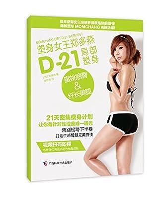塑身女王郑多燕D-21局部塑身:蜜桃翘臀&纤长美腿.pdf