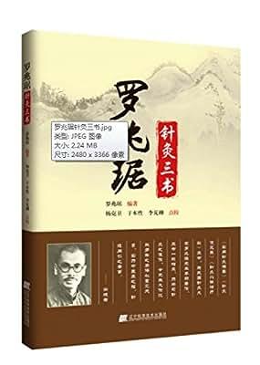 罗兆琚针灸三书.pdf