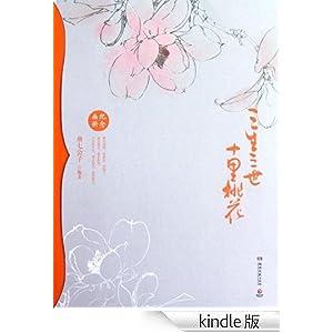 桃花枝手绘上色