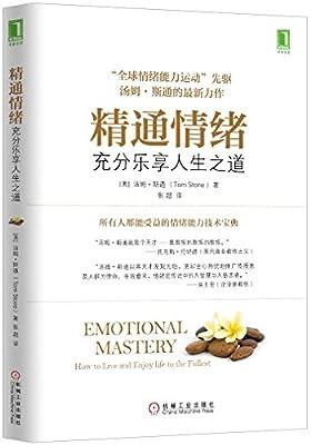 精通情绪:充分乐享人生之道.pdf