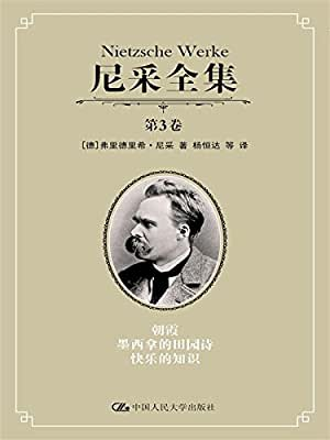 尼采全集 第3卷 朝霞 墨西拿的田园诗 快乐的知识.pdf