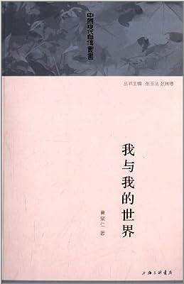 中国现代自传丛书:我与我的世界.pdf