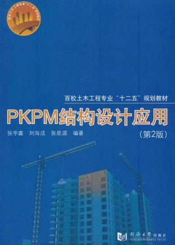 pkpm结构设计应用(第2版)