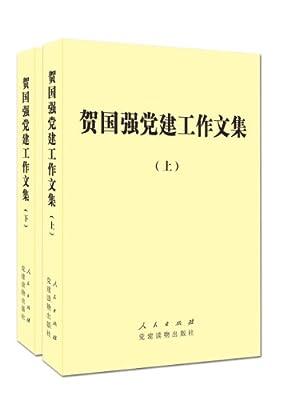 贺国强党建工作文集.pdf
