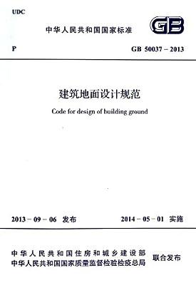 建筑地面设计规范/中华人民共和国国家标准.pdf