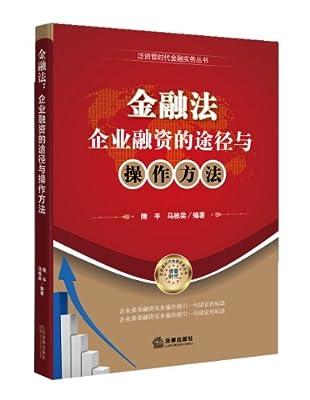 金融法:企业融资的途径与操作方法.pdf