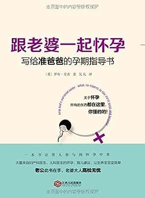 跟老婆一起怀孕:写给准爸爸的孕期指导书.pdf