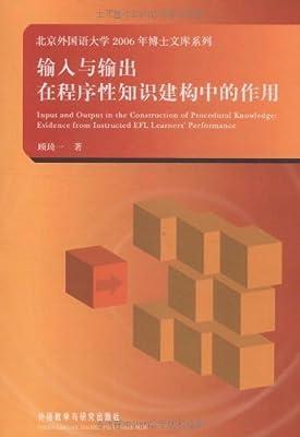 输入与输出在程序性知识建构中的作用 包销.pdf