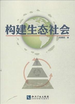 构建生态社会.pdf