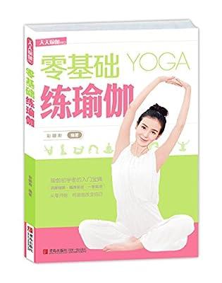 零基础练瑜伽.pdf