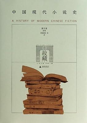 中国现代小说史.pdf