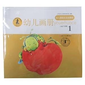 《幼儿园综合活动课程:幼儿画册(小班下)(套装共3册)