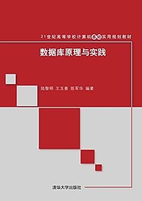 21世纪高等学校计算机基础实用规划教材:数据库原理与实践.pdf