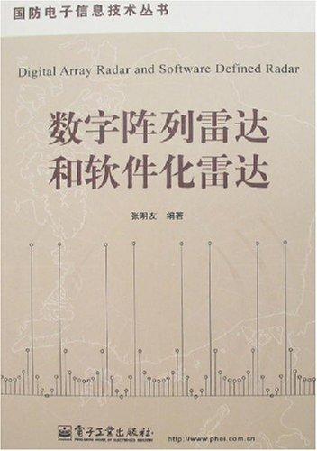 国防电子信息技术丛书•数字阵列雷达和软件化雷达-图片