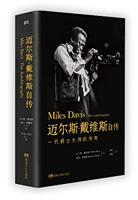 迈尔斯·戴维斯自传:一代爵士大师的传奇.pdf