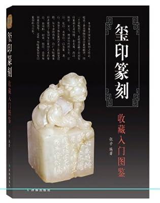 鉴宝丛书:玺印篆刻收藏入门图鉴.pdf