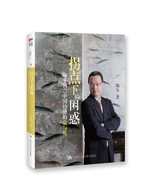 拐点下的困惑:陶冬预言中国经济的危与机.pdf