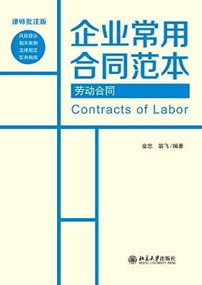 劳动合同.pdf