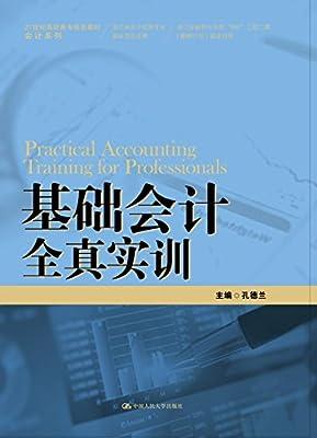 基础会计全真实训/会计系列.pdf