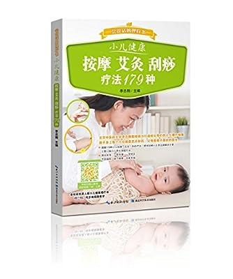 小儿健康 按摩 艾灸 刮痧疗法179种.pdf