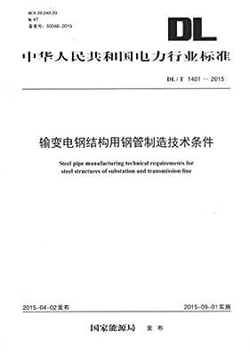 中华人民共和国电力行业标准:输变电钢结构用钢管制造技术条件.pdf
