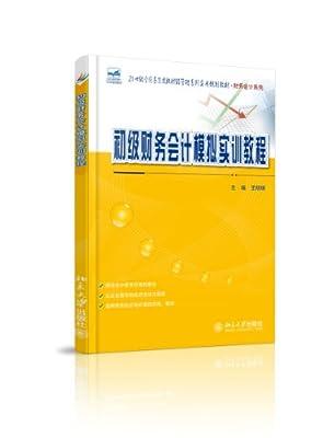 初级财务会计模拟实训教程.pdf