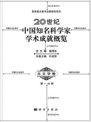 20世纪中国知名科学家学术成就概览·天文学卷·第一分册.pdf