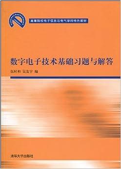 《数字电子技术基础习题与解答》