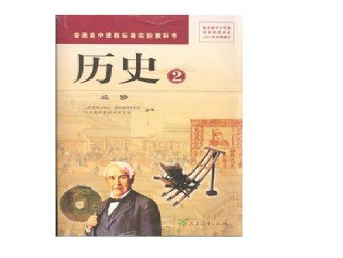 教材高中v教材二2下册版作文梦想高一教科书课考上的高中人教历史图片