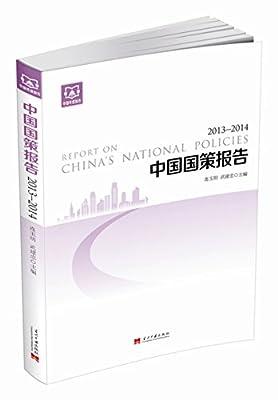 中国国策报告.pdf