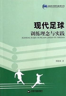 现代足球训练理念与实践.pdf