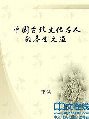 中国古代文化名人的养生之道.pdf
