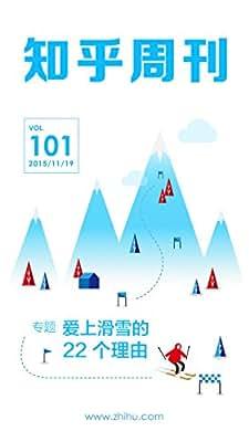 知乎周刊·爱上滑雪的 22 个理由.pdf