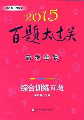 2015年版 百题大过关 高考生物:综合训练百题.pdf