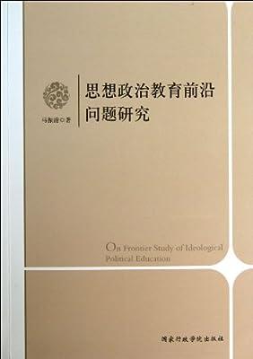 思想政治教育前沿问题研究.pdf