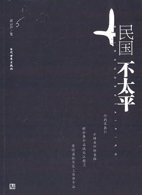 民国不太平.pdf