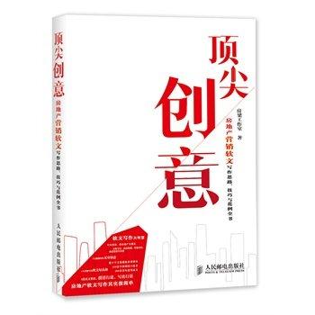 顶尖创意:房地产营销软文创作思路、技巧与范例全书.pdf
