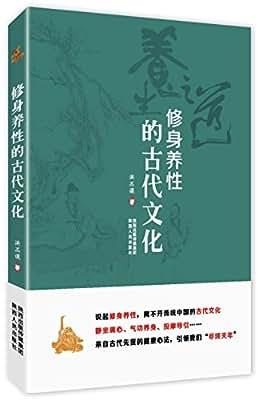 修身养性的古代文化.pdf