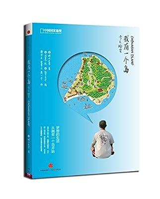 我有一个岛:卡儿哈甘.pdf
