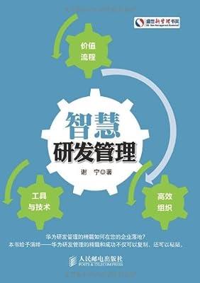 盛世新管理书架:智慧研发管理.pdf