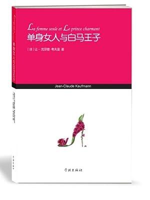 单身女人与白马王子.pdf