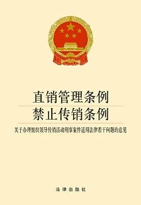 直销管理条例•禁止传销条例:关于办理组织领导传销活动刑事案件适用法律若干问题的意见.pdf
