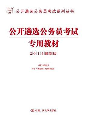 公开遴选公务员考试系列丛书:公开遴选公务员考试专用教材.pdf