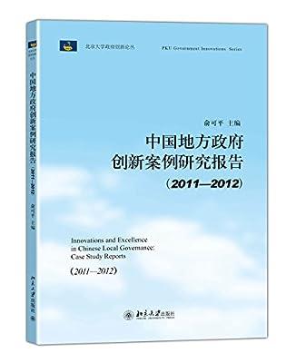 中国地方政府创新案例研究报告.pdf