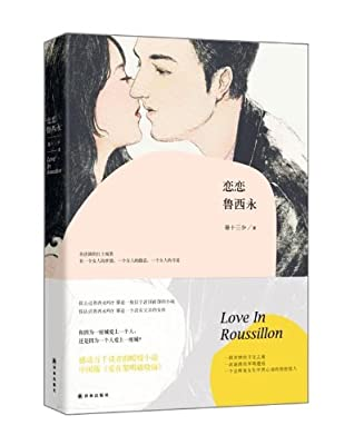 恋恋鲁西永.pdf