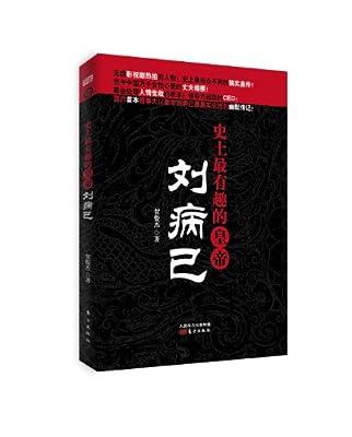 史上最有趣的皇帝:刘病已.pdf