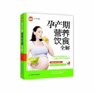亲乐悦读系列:孕产期营养饮食全解.pdf