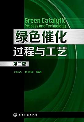 绿色催化过程与工艺.pdf